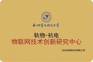 轨物-杭电物联网技术创新研究中心