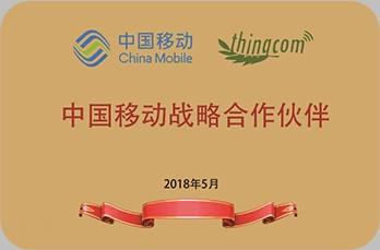 中国移动战略合作伙伴