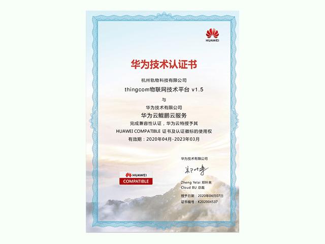 华为 COMPATIBLE 认证证书