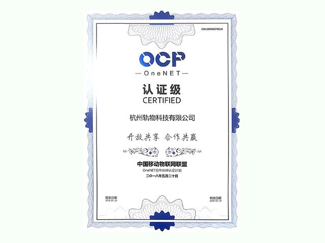 OCP中移物联网联盟认证证书