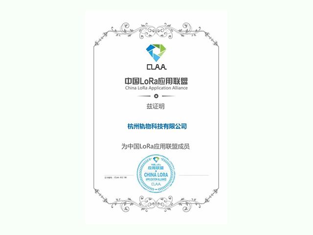 中国LoRa应用联盟成员证明