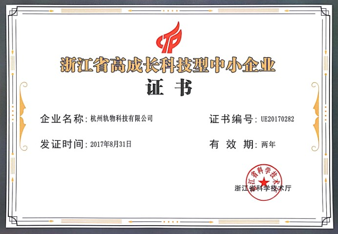 浙江省成长科技型中小企业