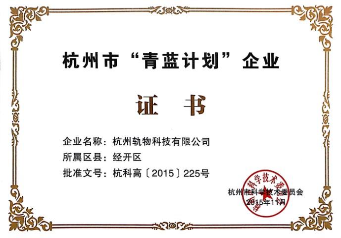 """杭州市""""青蓝计划""""企业"""